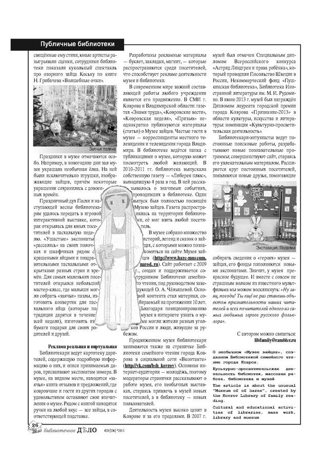 Статья4.jpg