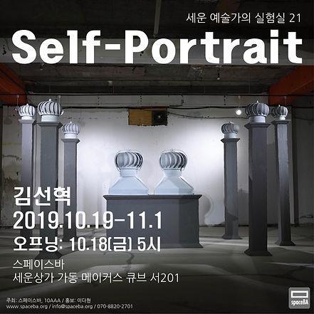 김선혁인스타포스터2.jpg