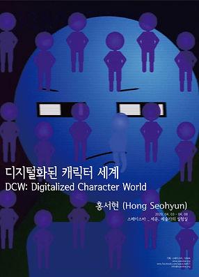 [꾸미기]홍서현_스페이스바 리플렛_대지 1.jpg
