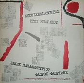 1979Pap.jpg