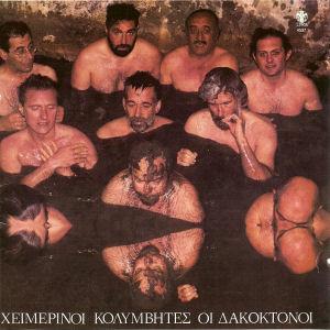 CHIMERINI KOLIMVITES - OI DAKOKTONOI