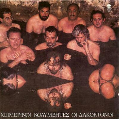 CHIMERINI KOLIMVITES - DAKOKTONOI