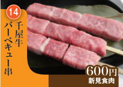 新見食肉.png
