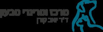 מרכז וטרינרי טבעון - ד״ר יואב קורן