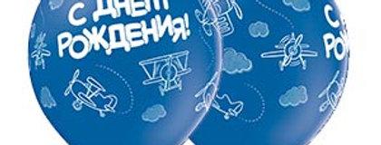 Шар Шелкография с ДР самолеты