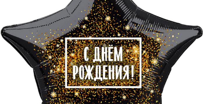 Шар Звезда С ДР звезды