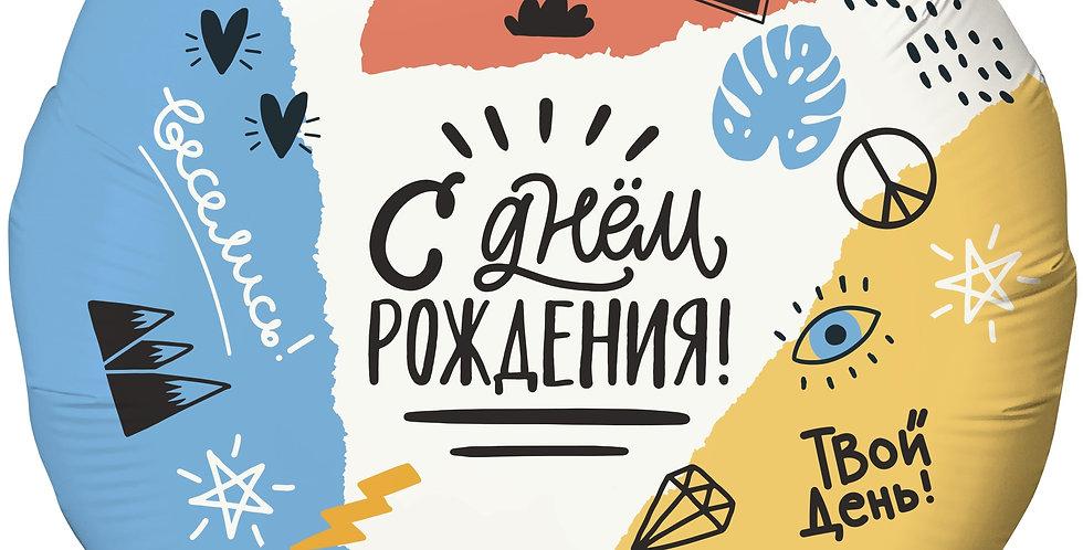 Шар С ДР Твой День!