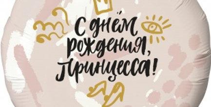 Шар Круг С Днём Рождения, Принцесса!