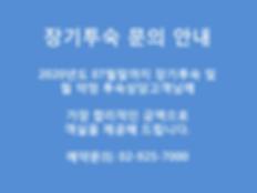 장기투숙객 특전(수정2).png