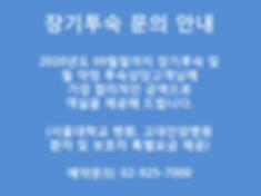 장기투숙객 특전(수정4).png