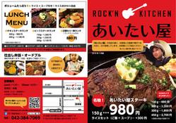 ROCK'N KITCHEN あいたい屋 チラシデザイン