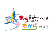 青年会議所東京ブロック小金井大会「まちたからフェスタ」ロゴマーク