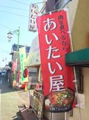 ROCK'N KITCHEN あいたい屋 のぼりデザイン