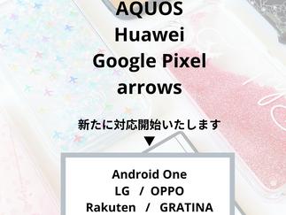 Android対応スマホケース大幅追加!