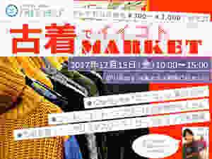 [フリーヘルプ]古着でイイコトマーケット東加古川