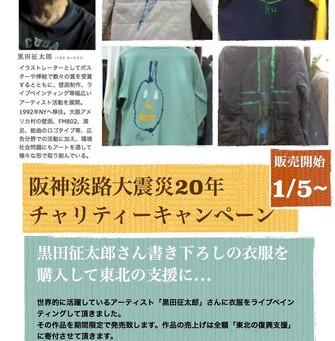阪神淡路大震災20年チャリティーキャンペーン