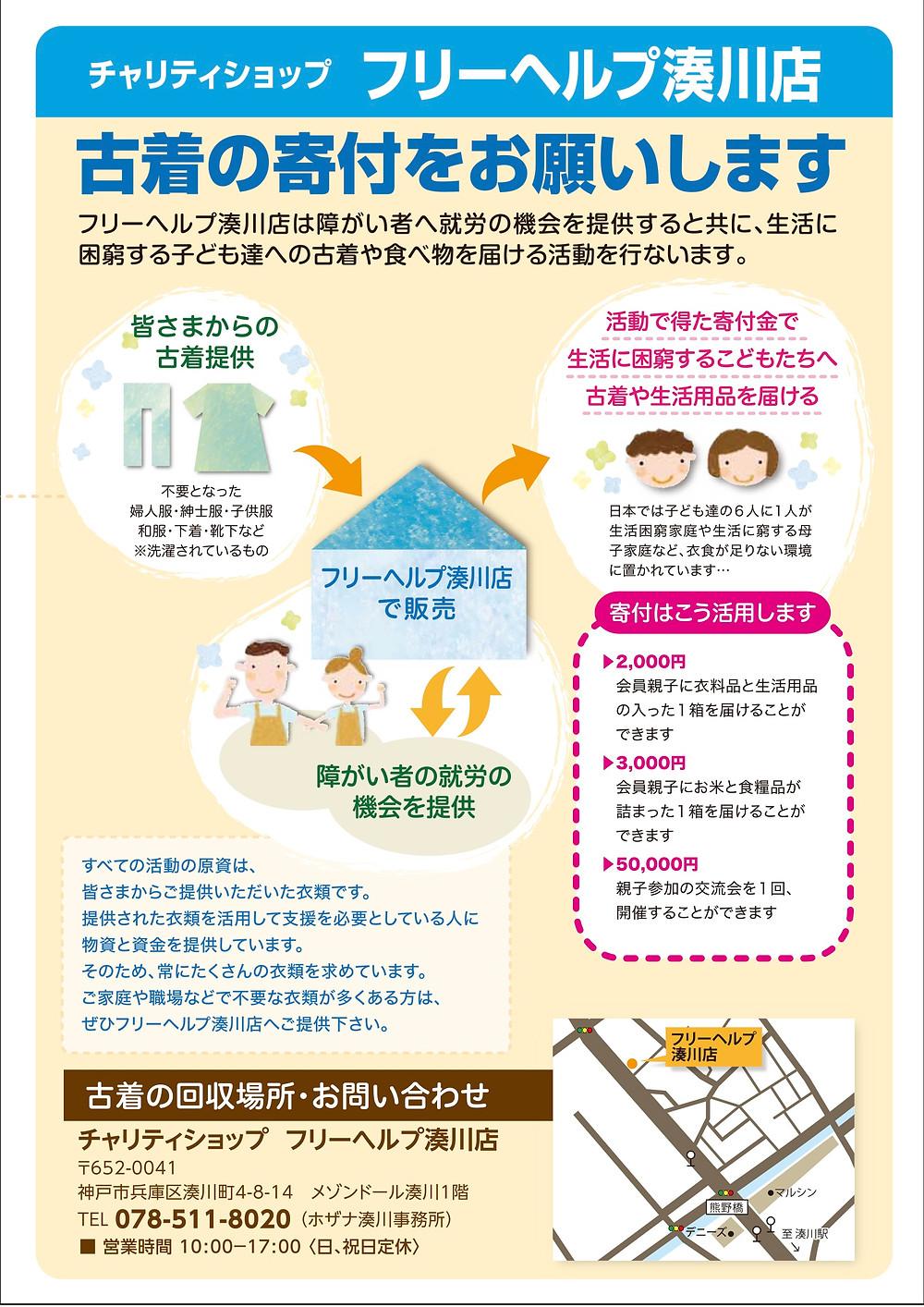 フリーヘルプ湊川店チラシ