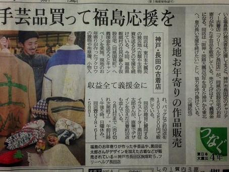 FREEHELP神戸新聞に掲載!