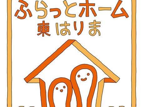 東播磨地域で生活にお困りの方をサポート[ふらっとホーム東はりま]がスタート!