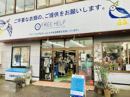 フリーヘルプ東加古川店閉店のお知らせ