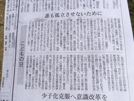 神戸新聞社説に掲載して頂きました