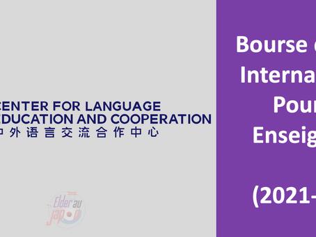 Bourse d'Étude Internationale Pour les Enseignants 2021-2022