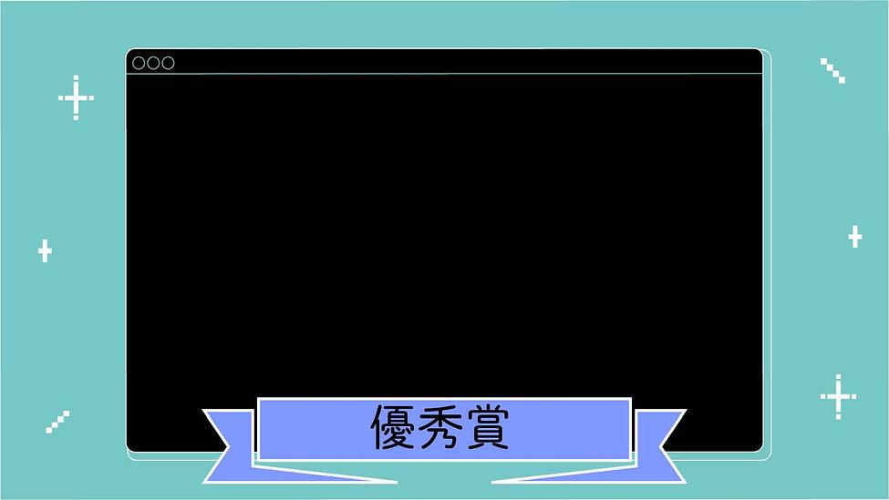 コンペ授賞式スライド_ページ_07.jpg