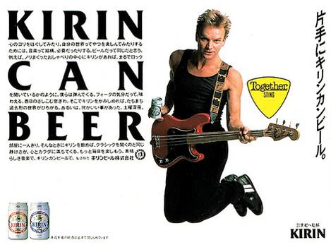 Kirin_Can_Beer_Sting.jpg