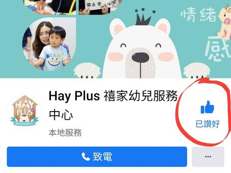 Hay Plus禧家幼兒服務中心開業喇