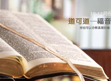 道可道-福音經文篇