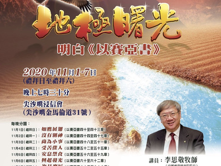 26屆香港華人基督教聯會培靈興奮大會