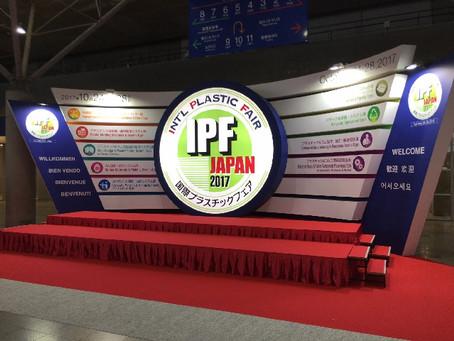 国際プラスチックフェア(IPF)2017に出展してます。