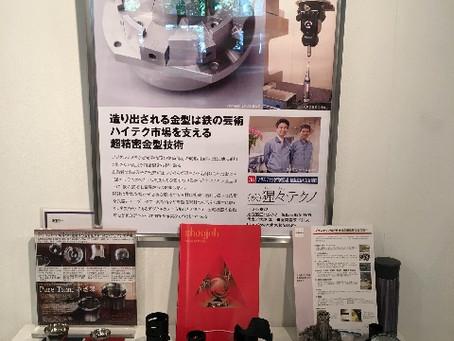 TOKYOものづくりセッションに参加しています