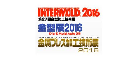 インターモールド2016 / 金型展2016に出展します
