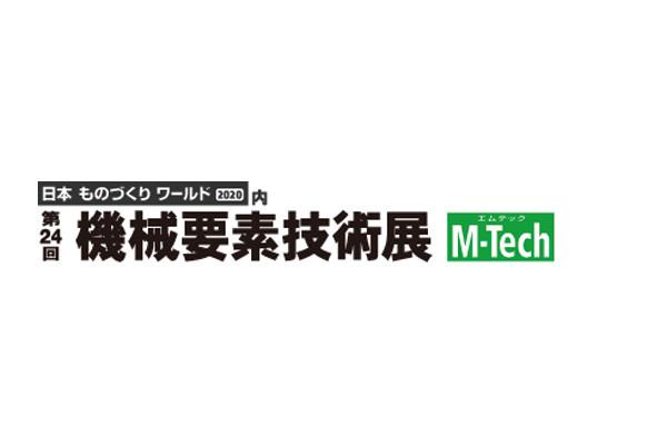 第24回機械要素技術展