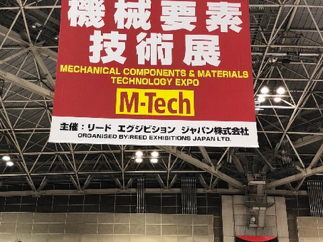 機械要素技術展に出展しました。