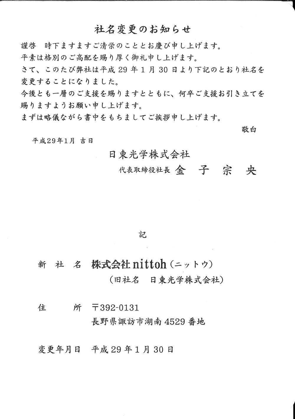 nittoh 社名変更