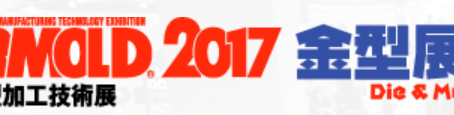 インターモールド2017 / 金型展2017 に出展します