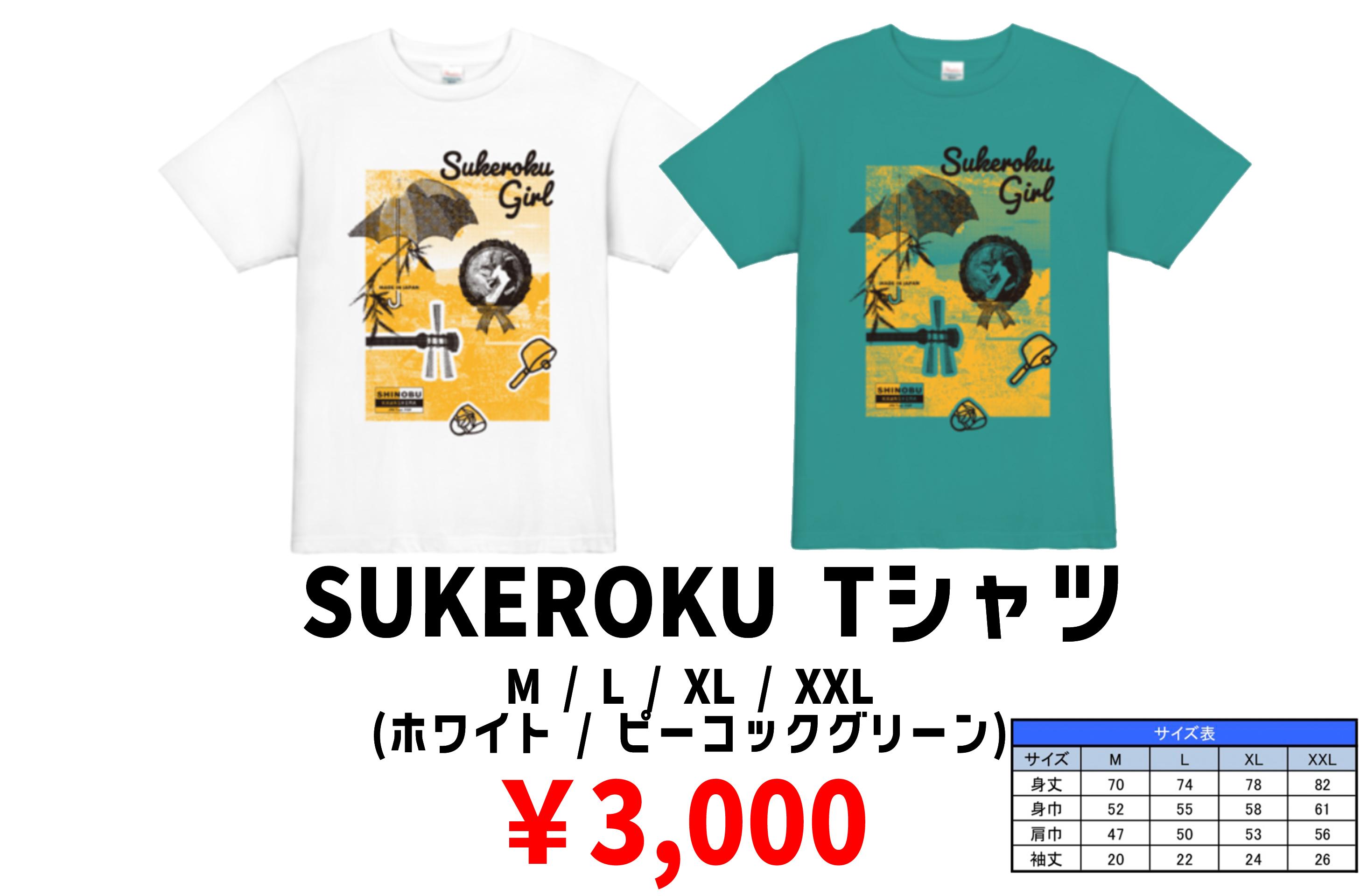 SUKEROKU Tシャツ