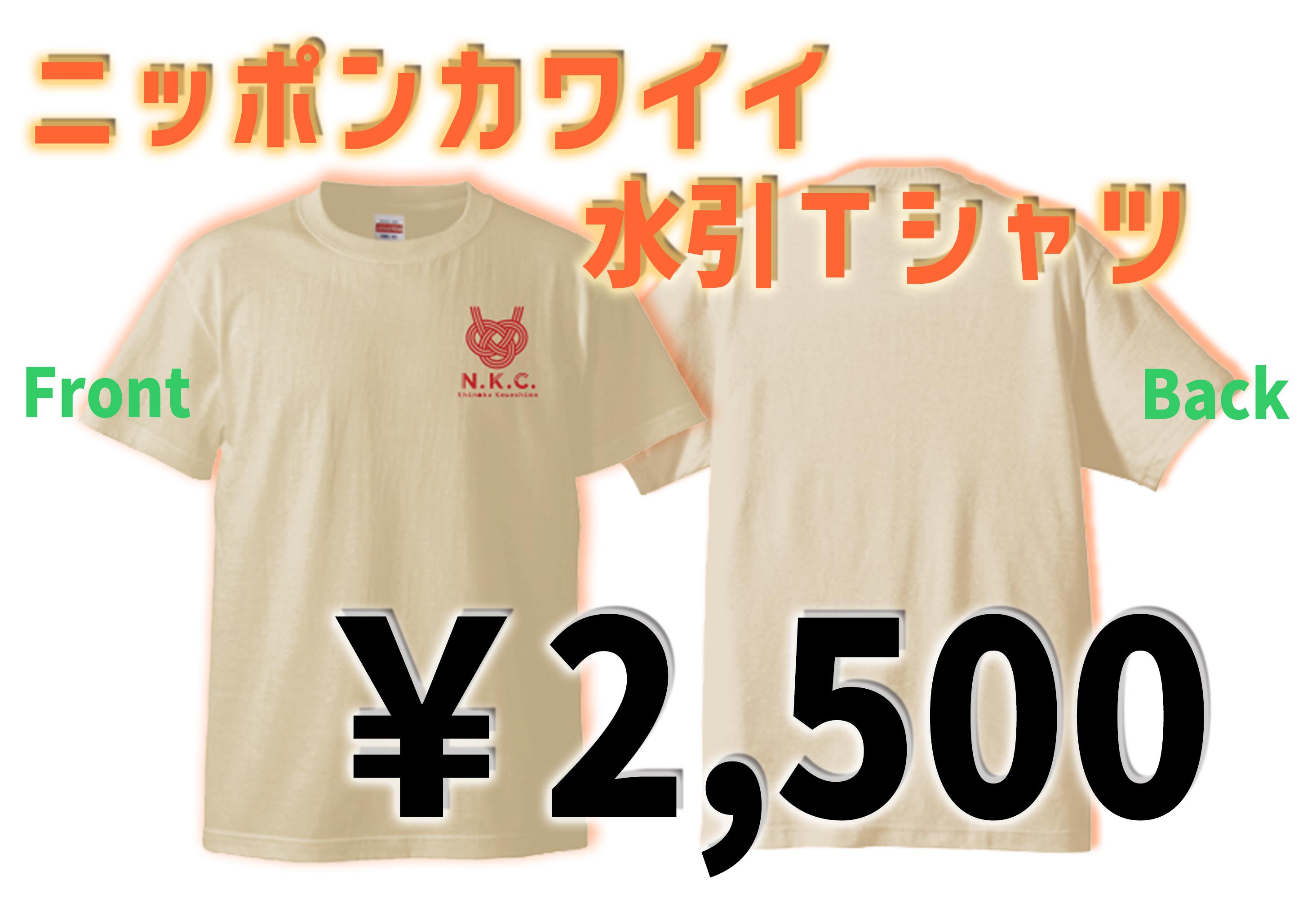 ニッポンカワイイ水引Tシャツ