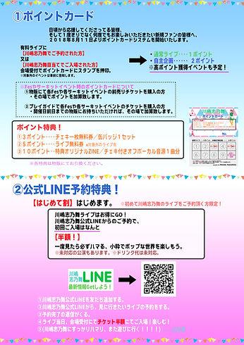 お知らせ0818.jpg