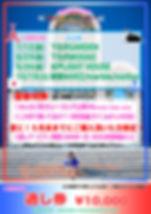 通し券告知20190420.jpg