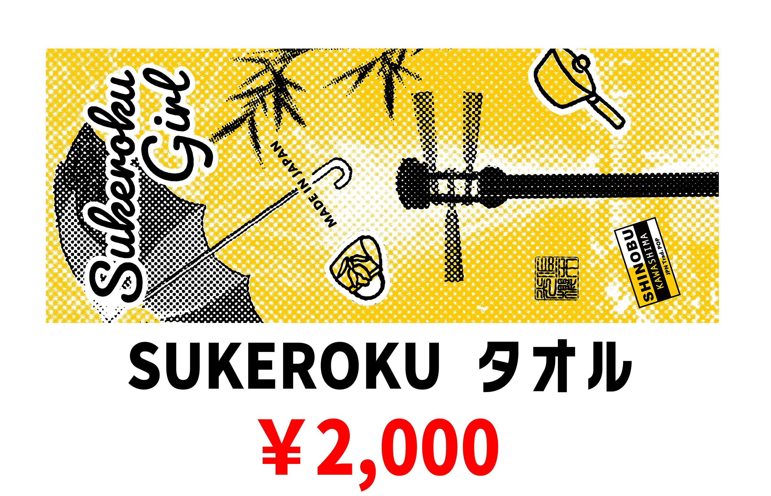 SUKEROKUタオル