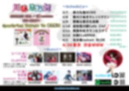 sukeroku--tour.jpg