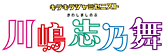 川嶋ロゴ.png