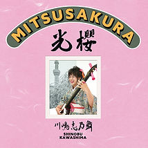 mitsusakura-JK.jpg