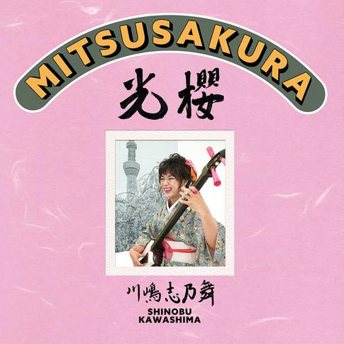光櫻 -MITSUSAKURA-