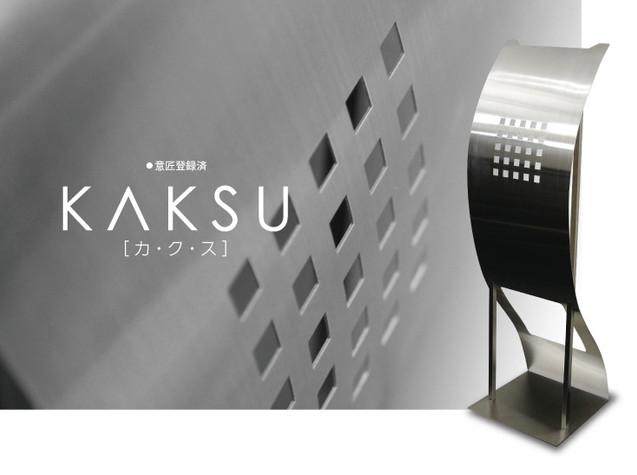 HirozumiProduce:KAKUSU