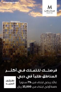 G366-Deyaar-KSA Campaign-Master Creative