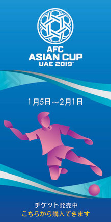 AFC2018_Japan_Static Banner_Half Page -3